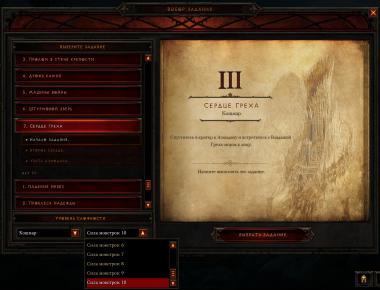 Diablo 3 1.05